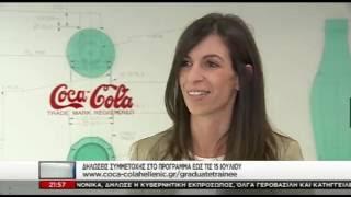 graduate trainee program ρεπορτάζ σκαϊ   coca cola 3e
