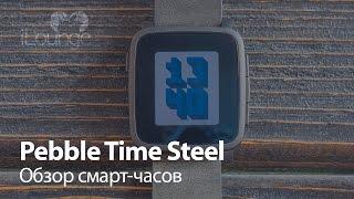 Обзор умных часов Pebble Time Steel