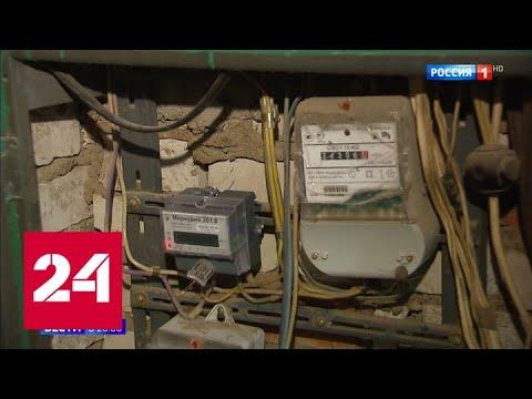 Фирмы-двойники вынуждают москвичей заменять исправные счетчики - Россия 24