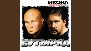 Download Икона Mp3 and Videos