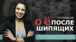 Русский язык| О, Ё после шипящих