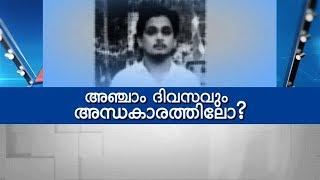 Shuhaib's Murder: In The Dark On Day 5?| Super Prime Time| Part 1| Mathrubhumi News