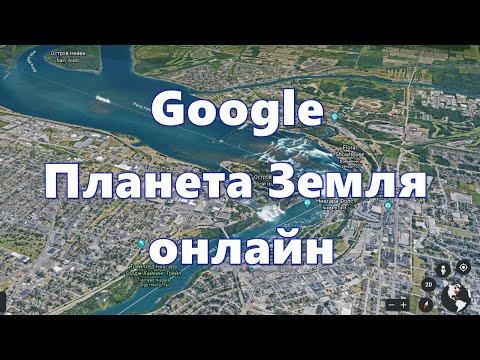 Google Планета Земля онлайн — карта планеты со спутника