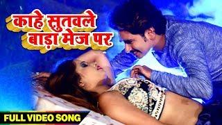 Radhey Tiwari (2018) का धमाकेदार फाड़ू गाना || काहे सुतवले बाड़ा मेज पर || Bhojpuri Hit Songs
