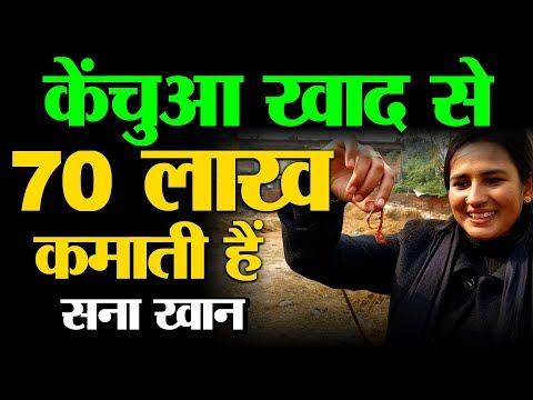 Vermicompost बना कर सलाना 70 Lakh तक की कमाई || Sana Khan Vermicomposting Entrepreneur