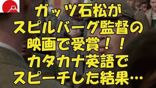 ガッツ石松がスピルバーグ監督の映画で受賞!!カタカナ英語でスピーチ...