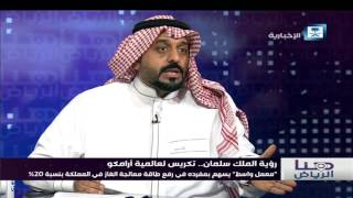 هنا الرياض الحلقة كاملة ليوم الخميس 1-12-2016