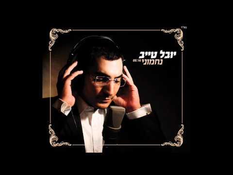 יובל טייב - נחמוני | Youval Taieb