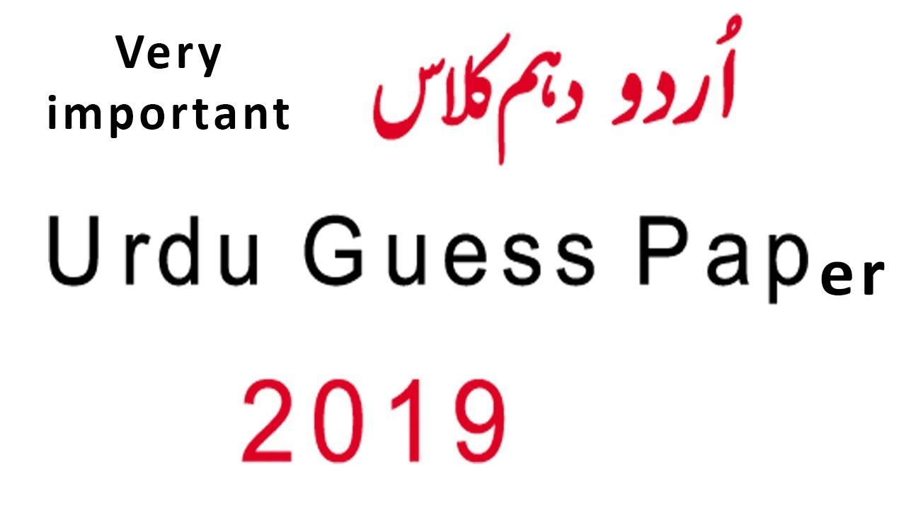 URDU GUESS PAPER 2019 - 10TH CLASS URDU PAPER ALL PUNJAB BOARD