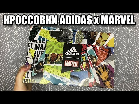 КРОССОВКИ ЧЕЛОВЕК ПАУК X ADIDAS D.O.N. Issue #1 / ADIDAS X MARVEL SPIDER MAN