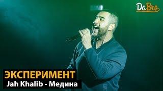 Скачать Эксперимент Jah Khalib Медина Dabro Remix