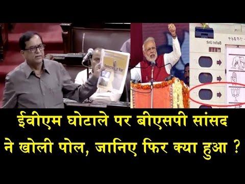 ईवीएम घोटाले पर बीएसपी सांसद ने खोली मोदी की पोल! /BSP LEADER SATISH CHANDRA MISHRA ON EVM SCAM