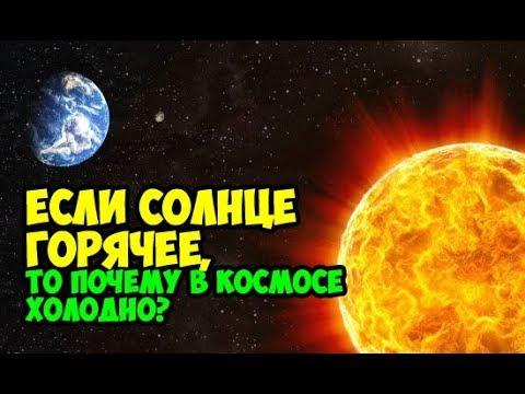 Если Солнце горячее, то почему в космосе холодно?