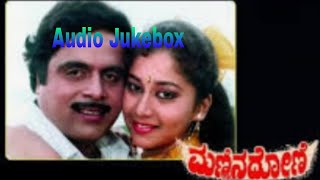 Mannina Doni Kannada movie Audio Juke Box