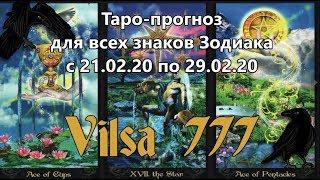 Таро-прогноз для всех знаков Зодиака на период 21/02/20-29/02/20