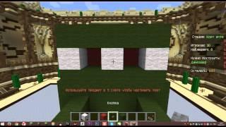 сервера майнкрафт 1.8 строителями #1
