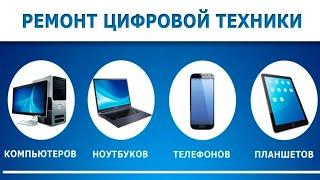 Ремонт, настройка компьютеров, телефонов, ноутбуков, планшетов