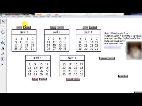 Numerical prediction - ทายตัวเลขใน GSP