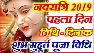 नवरात्रि 2019 पहला दिन डेट टाइम मुहूर्त पूजा विधि | September Navratri 2019 Durga Puja First Day
