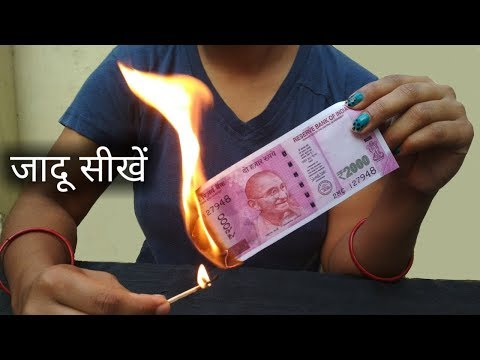 नोट जलाने का जादू सीखें | Note Burn and Restore Magic Trick Revealed by Hindi Magic Tricks