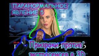 Призраки против экстрасенсов в 3D. Русский трейлер.
