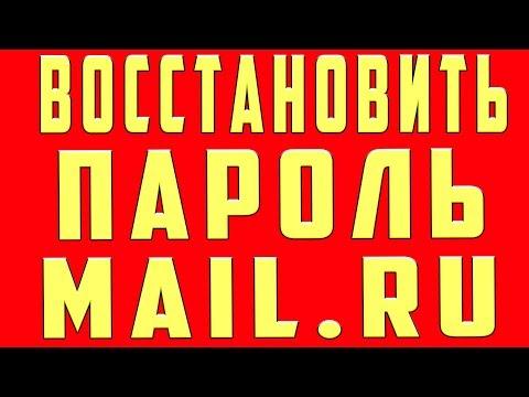 Как Восстановить Пароль Mail.ru Почту Без Номера Телефона Данных Логина Забыл Свой Потерял Пароль