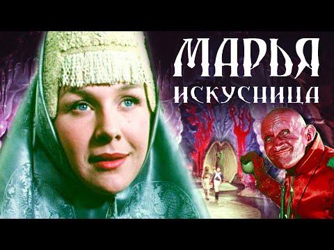 Марья-искусница (1959) | Фильм-сказка