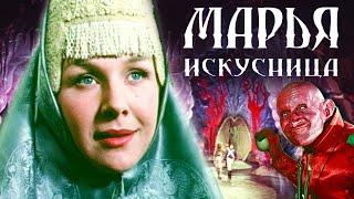Марья искусница 1959 Фильм сказка