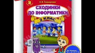 Підручник Сходинки до інформатики 2 клас Нова програма Авт: Коршунова