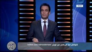 أحمد المسلماني يوضح حقيقة تواجد أطباق طائرة في سماء مصر (فيديو)