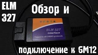 подключение адаптера ELM 327 для диагностики ВАЗ