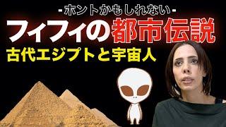「古代エジプトは宇宙人と交流があった!?」フィフィの都市伝説