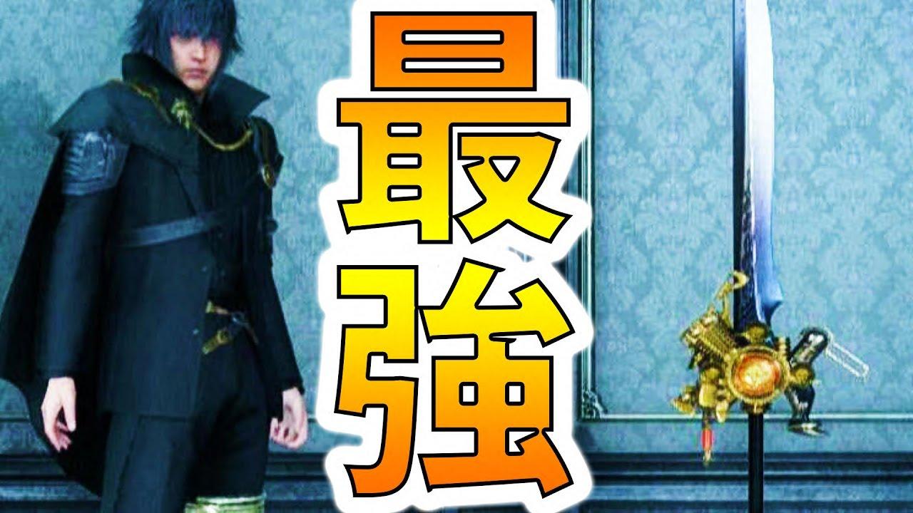 【FF15】最強の片手剣かっこよすぎワロリンティーヌザムライ【ファイナルファンタジー15】