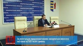 За нелегально працевлаштованих закарпатців винесено постанов на 860 тисяч гривень