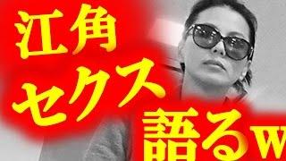 江角マキコ引退後はセックス指導者?!不倫芸能人から転職w芸能界追放理...