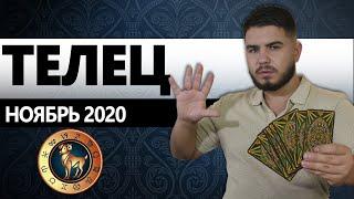 ТЕЛЕЦ РАСКЛАД ТАРО НА НОЯБРЬ 2020. Предсказания от Дмитрия Раю