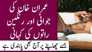 Imran Khan Ki Jawani Aur Rangeen Raton Ki Kahani | The Urdu Teacher