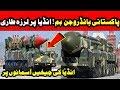 Pakistani Hydrogen Bombs | India Par Larza Tari | Infomatic