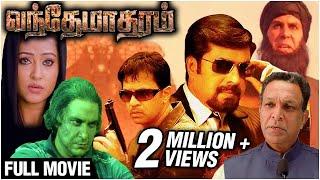 Vandae Maatharam Full Movie | Arjun, Mammootty, Sneha, Nassar | Patriotic Tamil Movie