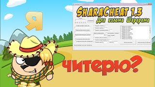 КАК ЧИТЕРИТЬ В ШАРАРАМЕ? / ОБЗОР SharaCheat 1.3