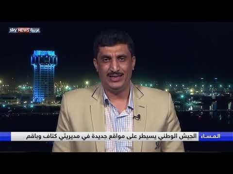 الجيش اليمني وقوات المقاومة، يتقدمان في صعدة والحديدة  - نشر قبل 5 ساعة