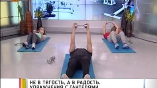 Фитнес. Упражнения с гантелями. GuberniaTV(, 2014-01-24T00:44:29.000Z)