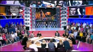 Памяти Жанны Фриске программа Андрея Малахова.