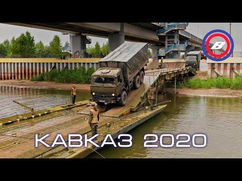 КАВКАЗ 2020  