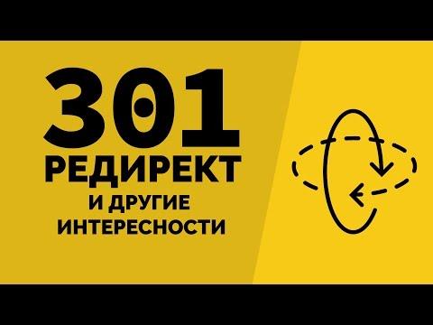 301 редирект и как изменить название рубрики не меняя ссылку