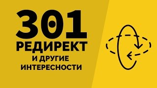 видео Настройка 301 редирект для wordpress.