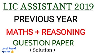 Lic assistant 2019 | Previous year question paper solution