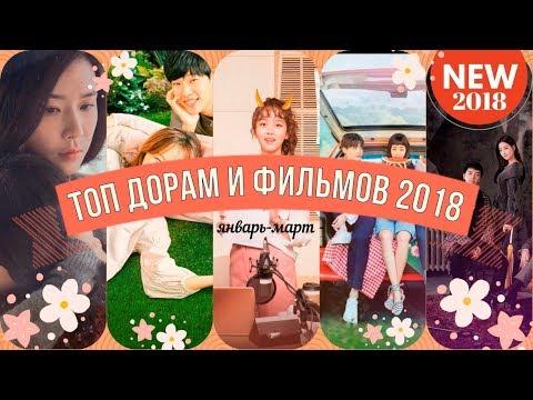 !NEW! ТОП ДОРАМ 2018 (январь-март) CI