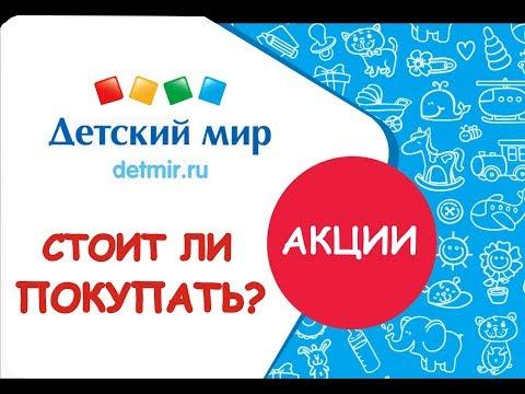 Детский мир - дивиденды, интернет-магазин и АФК Система. Анализ компании.
