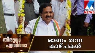Funny Onam Politics 2015 Thiruva Ethirva